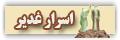 اسرار غدیر وبلاگ تخصصی غدیر امامت ولایت
