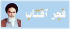 وبلاگ تخصصی امام خمینی(ره)-انقلاب و دهه فجر